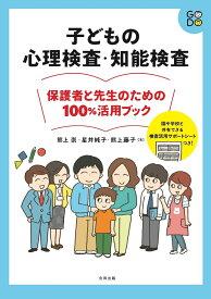 子どもの心理検査・知能検査 保護者と先生のための100%活用ブック [ 熊上崇 ]