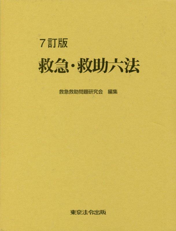 救急・救助六法7訂版 [ 救急救助問題研究会 ]