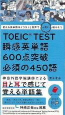【バーゲン本】瞬感英単語600点突破必須の450語ーTOEIC TEST