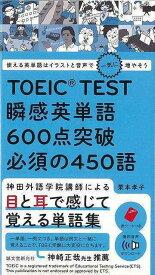 【バーゲン本】瞬感英単語600点突破必須の450語ーTOEIC TEST [ 栗本 孝子 ]