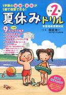 夏休みドリル(小学2年)