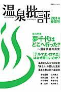温泉批評(2014春夏号)