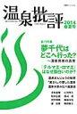 温泉批評(2014春夏号) 総力特集:夢千代はどこへ行った? (双葉社スーパームック)