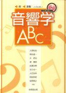 音響学ABC