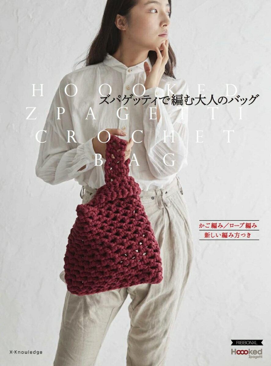 ズパゲッティで編む大人のバッグ かご編み/ロープ編み/新しい編み方つき
