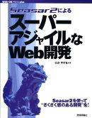 Seasar 2によるスーパーアジャイルなWeb開発