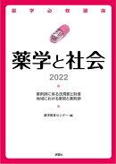 薬学必修講座 薬学と社会 2022