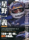星野一義FANBOOK The Racing Legend (Motor Magazine Mook)