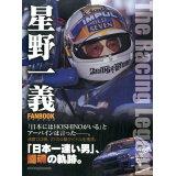 星野一義FANBOOK (Motor Magazine Mook)