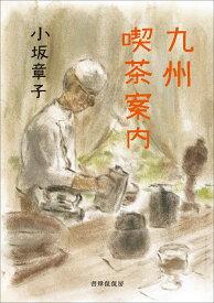 九州喫茶案内 [ 小坂章子 ]