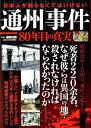 日本人が知らなくてはいけない通州事件80年目の真実 (EIWA MOOK) [ 藤岡信勝 ]