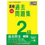 漢検過去問題集2級(2020年度版)