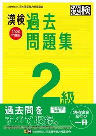 漢検 2級 過去問題集 2020年度版 [ 日本漢字能力検定協会 ]