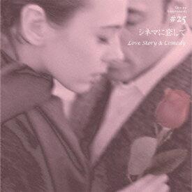 音のサプリメント #25::シネマに恋して ラブストーリー&コメディ [ (サウンドトラック) ]