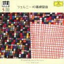 ピアノ・レッスン・シリーズ5 ツェルニー40番練習曲