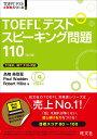TOEFLテストスピーキング問題110改訂版 (TOEFLテスト大戦略シリーズ) [ 島崎美登里 ]