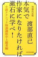 本気で作家になりたければ漱石に学べ!増補決定版