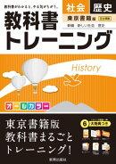 教科書トレーニング東京書籍版新編新しい社会歴史
