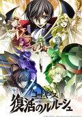 【予約】コードギアス 復活のルルーシュ(特装限定版)【Blu-ray】