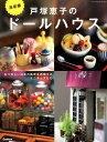 戸塚恵子のドールハウス なつかしい日本の風景を再現するミニチュアたち (Handmade Series) [ 戸塚恵子 ]