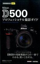Nikon D500プロフェッショナル撮影ガイド