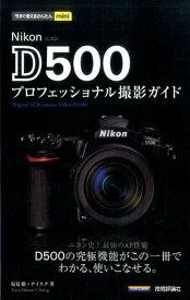 Nikon D500プロフェッショナル撮影ガイド (今すぐ使えるかんたんmini) [ 塩見徹 ]