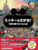 Disneyミッキーをさがせ!