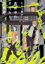 真夜中のオカルト公務員 第13巻 (あすかコミックスDX) [ たもつ 葉子 ]