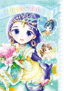 アミーナ姫とマヤ姫とエラ姫の物語