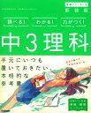 中3理科〔新装版〕 [ 学研プラス ]