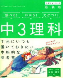 中3理科〔新装版〕 (学研ニューコース) [ 学研プラス ]