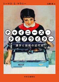 チャイニーズ・タイプライター 漢字と技術の近代史 (単行本) [ トーマス・S・マラニー ]