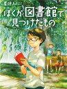 夏休みに、ぼくが図書館で見つけたもの (スプラッシュ・ストーリーズ 37) [ 濱野京子 ]