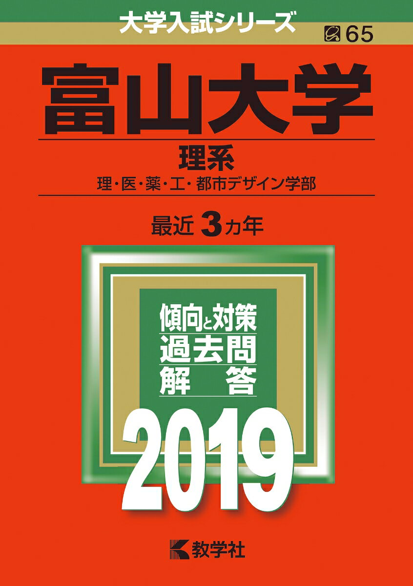 富山大学(理系)(2019) (大学入試シリーズ)