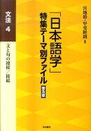 「日本語学」特集テーマ別ファイル(文法 4)普及版
