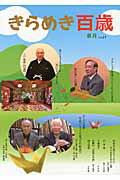 きらめき百歳(vol.21(2014 皐月))