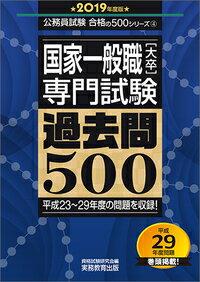 国家一般職[大卒]専門試験 過去問500[2019年度版] (『合格の500』シリーズ) [ 資格試験研究会 ]