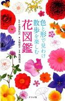 色と形で見わけ 散歩を楽しむ花図鑑