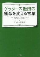 ([け]2-2)ゲッターズ飯田の運命を変える言葉