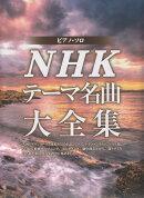 NHKテーマ名曲大全集