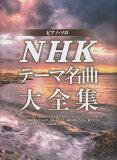 NHKテーマ名曲大全集 (ピアノ・ソロ)