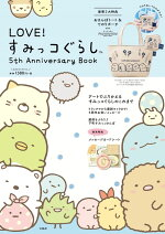 LOVE!すみっコぐらし5thAnniversaryBook