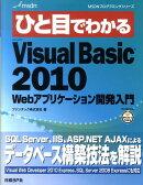 ひと目でわかるMicrosoft Visual Basic 2010 Webアプ