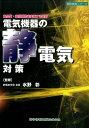電気機器の静電気対策 高品質・高信頼性を実現する設計 (設計技術シリーズ) [ 水野彰 ]