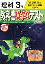 教科書ぴったりテスト理科3年 東京書籍版新編新しい理科完全準拠