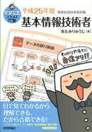キタミ式イラストIT塾基本情報技術者(平成25年度)