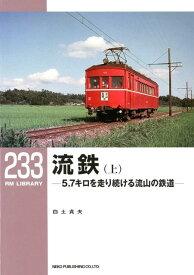 流鉄(上) 5.7キロを走り続ける流山の鉄道 (RM LIBRARY) [ 白土貞夫 ]