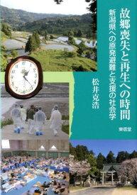 故郷喪失と再生への時間 新潟県への原発避難と支援の社会学 [ 松井克浩 ]