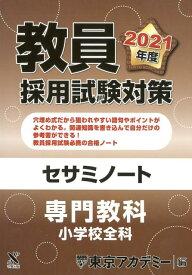 教員採用試験対策セサミノート(2021年度) 専門教科 小学校全科 (オープンセサミシリーズ) [ 東京アカデミー ]