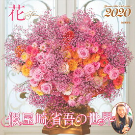 假屋崎省吾の世界 花カレンダー(2020) ([カレンダー])